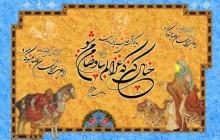 ولادت امام رضا (ع) / خیال کن که غزالم بیا و ضامن من شو