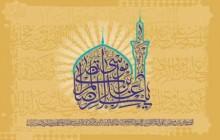 ۳ تصویر مخصوص ولادت امام رضا (ع) / السلام علیک یا علی بن موسی الرضا المرتضی