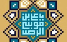 دهه کرامت / ولادت حضرت معصومه (س) و میلاد امام رضا (ع) / 3 تصویر