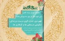 ولادت امام رضا (ع) + رسم الخط صلوات خاصه امام رضا (ع) بصورت دایره