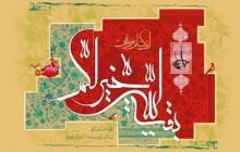 تصویر / بقیه الله خیرلکم ان کنتم مؤمنین / به همراه فایل لایه باز (psd)