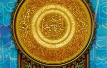 فایل لایه باز تصویر دعای فرج / دعای سلامتی امام زمان (عج)