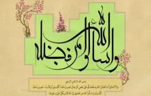 3 تصویر / واسالوا الله من فضله
