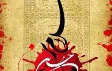 سلام بر حسین (ع) / لایوم کیومک یا اباعبد الله