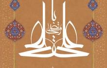 فایل لایه باز تصویر یا مرتضی علی / سالروز ازدواج امام علی (ع) و حضرت زهرا (س)
