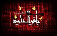 کلیپ صوتی/ امام باقر (ع) و سازماندهی تشکیلات پنهانی تشیع