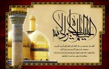 فایل لایه باز تصویر شهادت امام جواد (ع) / السلام علیک یا جواد الائمه