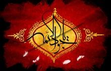 فایل لایه باز تصویر شهادت امام جواد (ع) / یا جوادالائمه