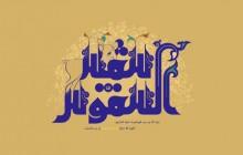 فایل لایه باز تصویر روز زیارتی مخصوص امام رضا (ع)