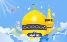 تصویر کودکانه مخصوص تولد امام رضا (ع) / به همراه فایل لایه باز (psd)