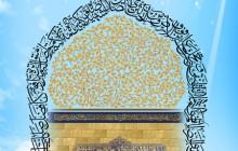 فایل لایه باز تصویر صلوات خاصه امام رضا (ع) / روز زیارتی مخصوص امام رضا (ع)