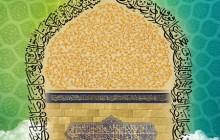 فایل لایه باز تصویر روز زیارتی مخصوص امام رضا (ع) / صلوات خاصه امام رضا (ع)