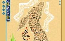 فایل لایه باز طرح ولادت امام رضا (ع) / خیال کن که غزالم بیا و ضامن من شو
