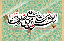 فایل لایه باز تصویر تولد امام رضا (ع) / اللهم صل علی علی بن موسی الرضا