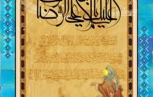 فایل لایه باز بنر ولادت امام رضا (ع) / السلام علیک یا علی بن موسی الرضا