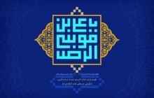 فایل لایه باز میلاد امام رضا (ع) / یا علی بن موسی الرضا