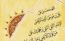 بنر السلام علیک یا علی بن موسی الرضا (ارسال شده توسط کاربران)