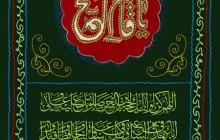 فایل لایه باز پرچم هیأت / یا قائم آل محمد