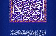 فایل لایه باز تصویر السلام علیک یا حجه بن الحسن العسکری / 2 تصویر
