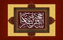 فایل لایه باز تصویر یا حجه بن الحسن العسکری / مولای ما شما دعا کنید برای آقای ما