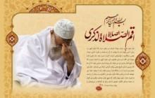 تصویر امام خامنه ای در حال اقامه نماز به همراه فایل لایه باز PSD