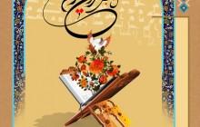 فایل لایه باز طرح بنر محفل انس با قرآن