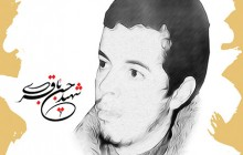 یک از هزاران 4 / شهید حسن باقری
