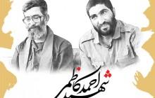 یک از هزاران 3 / شهید احمد کاظمی