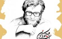 یک از هزاران 2 / شهید محمد بروجردی