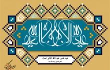فایل لایه باز تصویر عید غدیر / عید الله الاکبر