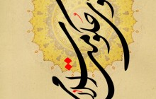 فایل لایه باز تصویر عید غدیر / الگوی حکومت اسلامی