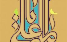 دانلود فایل لایه باز یا امام علی / عید غدیر