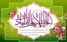 فایل لایه باز تصویر ولادت امام هادی (ع)