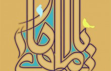 ولادت امام هادی (ع) / به همراه فایل لایه باز (psd)
