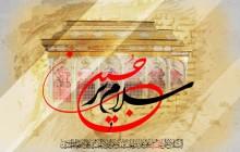 فایل لایه باز تصویر سلام بر حسین (ع) / محرم