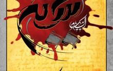 تصویر مذهبی/ السلام علیک یا حسین/(ارسال شده توسط کاربران)