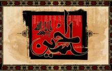 تصویر مذهبی/ السلام علیک یااباعبدالله الحسین/(ارسال شده توسط کاربران)