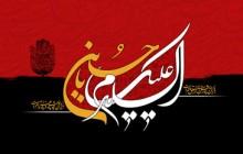 پوستر مذهبی/ السلام علیک یا حسین (ع)/(ارسال شده توسط کاربران)