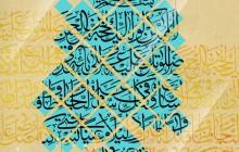 فایل لایه باز تصویر دعای سلامتی امام زمان (عج) / دعای فرج