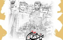 یک از هزاران 5 / حاج احمد متوسلیان