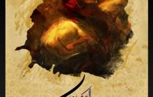 پوستر مذهبی/ علمدار کربلا/(ارسال شده توسط کاربران)