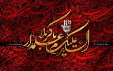 فایل لایه باز تصویر السلام علیک یا علمدار کربلا