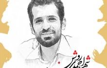 یک از هزاران 6 / شهید مصطفی احمدی روشن