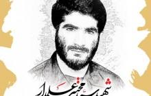 روایتی خواندنی از زبان داماد شهید علمدار
