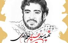 یک از هزاران 8 / شهید سید حسین علم الهدی