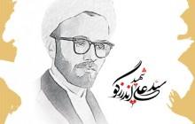 یک از هزاران 9 / شهید شهید سید علی اندرزگو