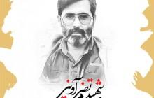 یک از هزاران 11 / شهید سید مرتضی آوینی