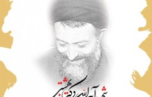 یک از هزاران 15 / شهید بهشتی