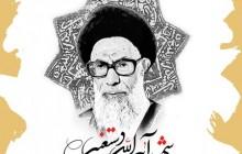 یک از هزاران 18 / شهید آیت الله دستغیب