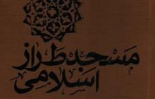 «مسجد طراز اسلامی از منظر امام و مقام معظم رهبری» منتشر شد+دانلود